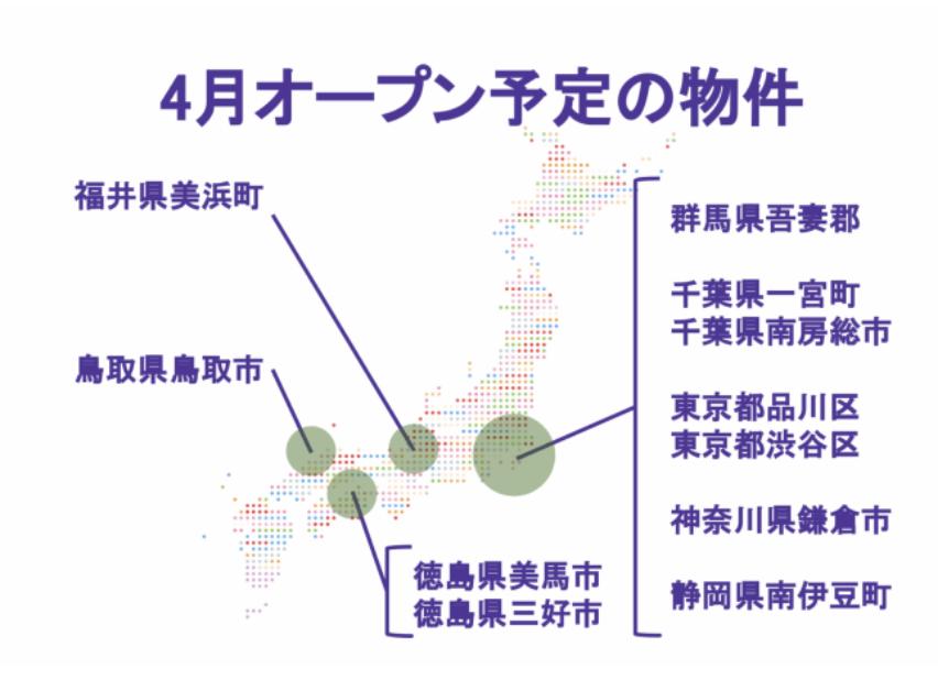 定額制で全国どこでも住み放題の多拠点コリビング(co-living)サービス ADDress 4月オープンの物件