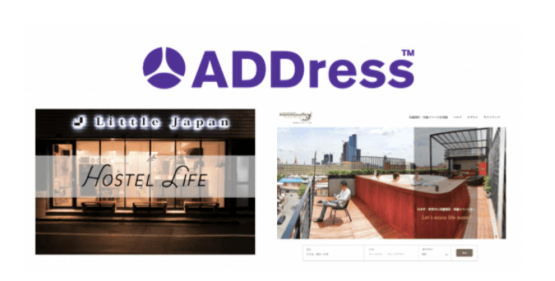 月5.5万円でハンモサーフィンもLittle JapanのゲストハウスもADDressも泊まり放題