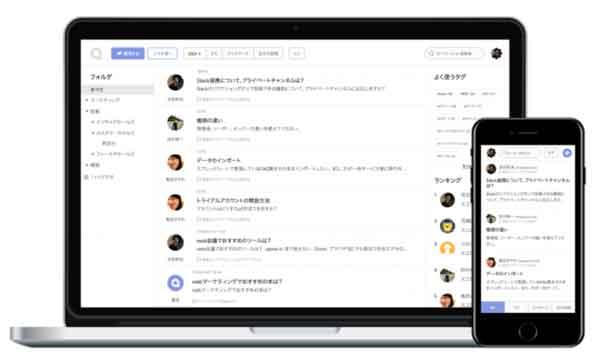 社内の情報共有ツール「Qast」画面イメージ